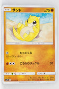 SM9b Full Metal Wall 021/054 Sandshrew