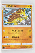 SM9b Full Metal Wall 022/054 Sandslash