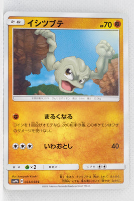 SM9b Full Metal Wall 023/054 Geodude