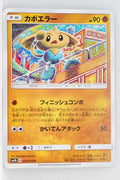 SM9b Full Metal Wall 026/054 Hitmontop