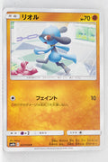 SM9b Full Metal Wall 027/054 Riolu