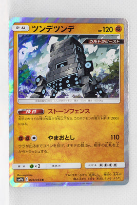 SM9b Full Metal Wall 028/054 Stakataka Holo