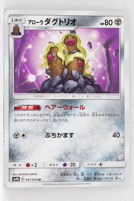 SM9b Full Metal Wall 031/054 Alolan Dugtrio
