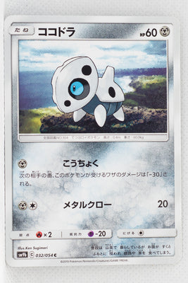 SM9b Full Metal Wall 032/054 Aron