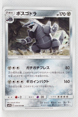 SM9b Full Metal Wall 034/054 Aggron