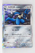 SM9b Full Metal Wall 035/054 Lucario Holo