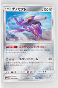SM9b Full Metal Wall 036/054 Genesect
