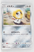 SM9b Full Metal Wall 037/054 Meltan