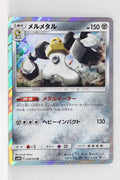 SM9b Full Metal Wall 038/054 Melmetal Holo