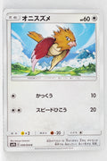 SM9b Full Metal Wall 039/054 Spearow