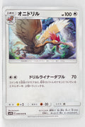 SM9b Full Metal Wall 040/054 Fearow
