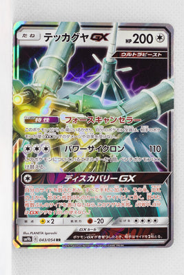 SM9b Full Metal Wall 043/054 Celesteela GX Holo