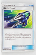 SM9b Full Metal Wall 044/054 Devolution Spray Z