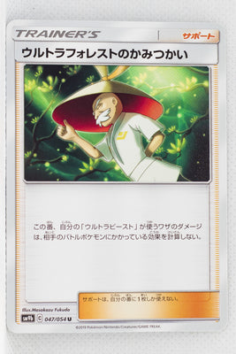 SM9b Full Metal Wall 047/054 Ultra Forest Kartenvoy