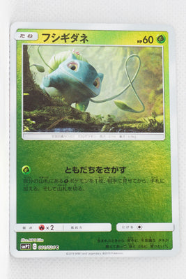 SmP2 The Great Detective Pikachu 001/024 Bulbasaur Reverse Holo