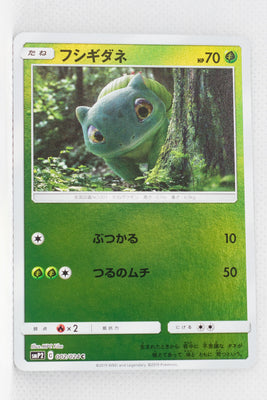 SmP2 The Great Detective Pikachu 002/024 Bulbasaur Reverse Holo