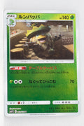 SmP2 The Great Detective Pikachu 003/024 Ludicolo Reverse Holo