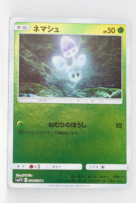 SmP2 The Great Detective Pikachu 004/024 Morelull Reverse Holo