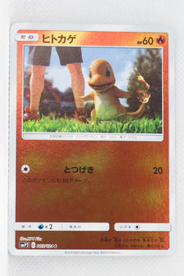 SmP2 The Great Detective Pikachu 005/024 Charmander Reverse Holo