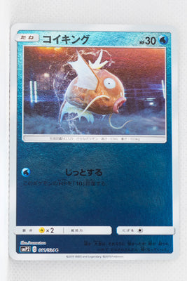 SmP2 The Great Detective Pikachu 011/024 Magikarp Reverse Holo