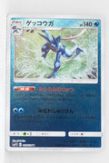SmP2 The Great Detective Pikachu 012/024 Greninja Reverse Holo