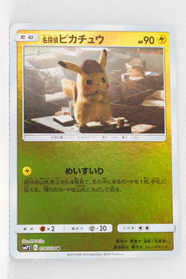 SmP2 The Great Detective Pikachu 014/024 Detective Pikachu Reverse Holo