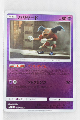 SmP2 The Great Detective Pikachu 015/024 Mr. Mime Reverse Holo