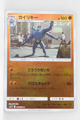 SmP2 The Great Detective Pikachu 018/024 Machamp Reverse Holo