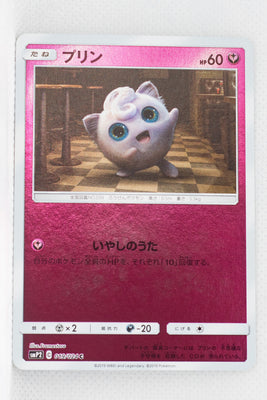 SmP2 The Great Detective Pikachu 019/024 Jigglypuff Reverse Holo
