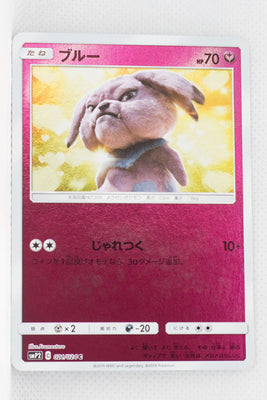 SmP2 The Great Detective Pikachu 021/024 Snubbull Reverse Holo