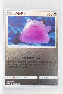 SmP2 The Great Detective Pikachu 023/024 Ditto Reverse Holo
