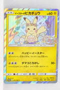 "055/SM-P Easter's Pikachu ""Pikachu's Easter"" Promotional Card Booster Pack Purchase Holo"