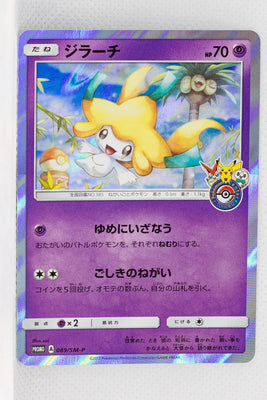 089/SM-P Jirachi Pokémon Center Tohoku Booster Pack Purchase Holo