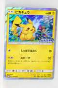 179/SM-P Pikachu Pokémon Card Friendly Shop Purchase Campaign Holo