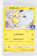 214/SM-P Pikachu March 2018-May 2018 Pokémon Card Gym Pack