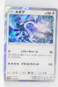 237/SM-P Lugia - GX Starter Decks Purchase Campaign Holo