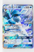 269/SM-P Glaceon GX Holo Champion's League Promo