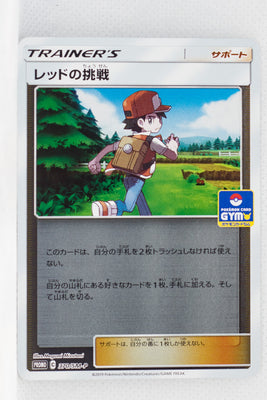 370/SM-P Red's Challenge Pokémon Card Gym New Battle Winner's Prize