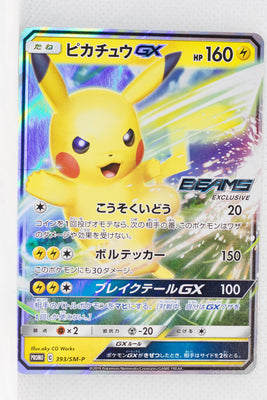 393/SM-P Pikachu GX - BEAMS & Pokémon Card Game Collaboration Project Giveaway Holo