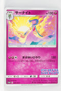 408/SM-P Gardevoir Pokémon Center Booster Pack Purchase
