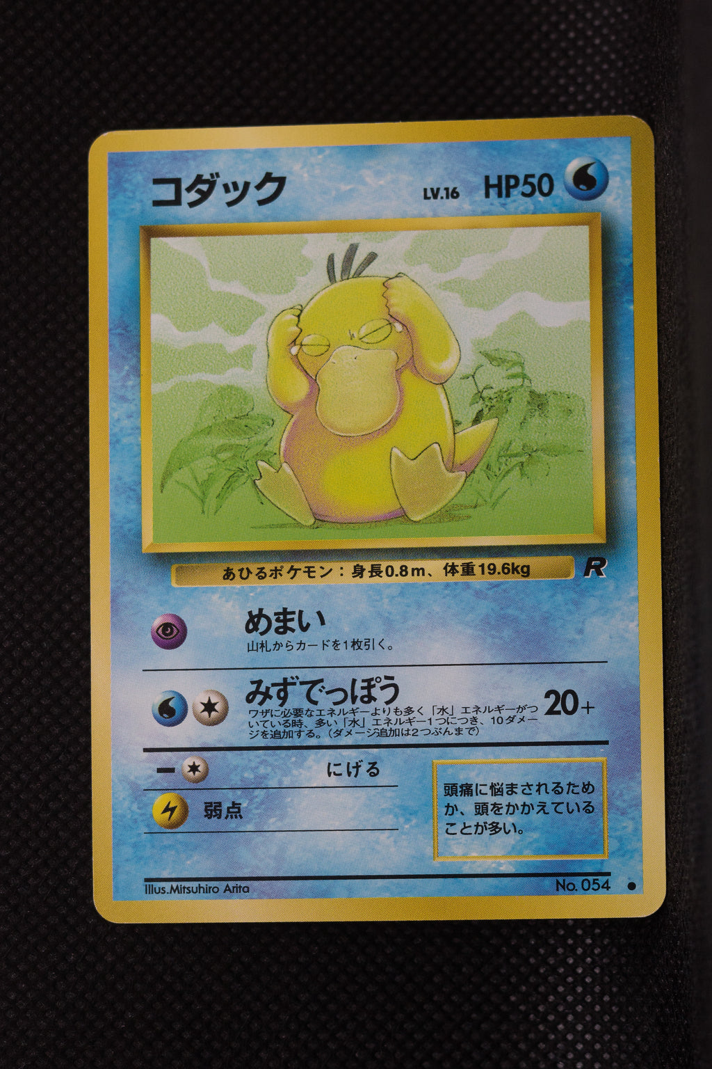 Team Rocket Psyduck 054 Common