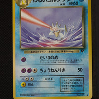 Team Rocket Dark Golduck 055 Uncommon