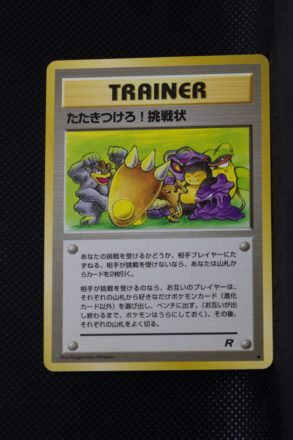 Team Rocket Trainer Challenge! Uncommon