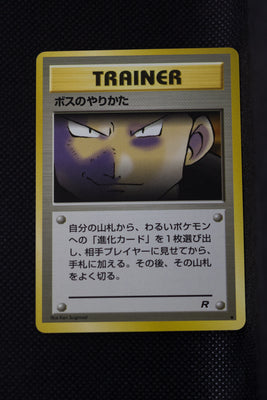 Team Rocket Trainer The Boss's Way Common