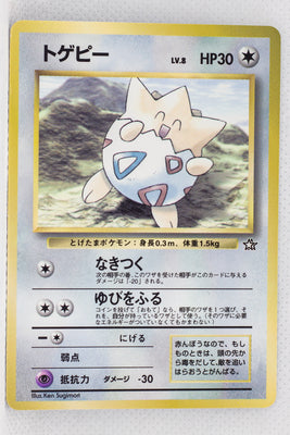 CoroCoro Comic Togepi (May 1999)