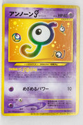 Trainers Mag Vol 8 Unown J (October 2000)