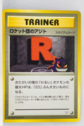 Neo 3 Trainer Rocket's Hideout Uncommon