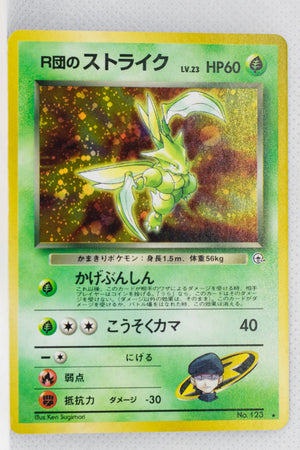 Gym 1 Rocket's Scyther Holo
