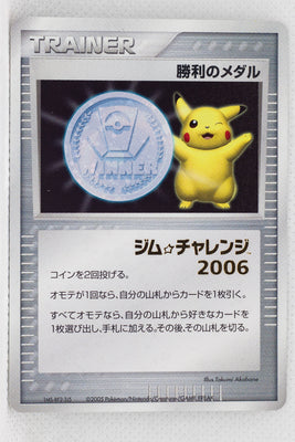 Gym Challenge Victory Medal (Silver) Winner's Prize 2006 Stamped (March 2006-May 2006) Trainer