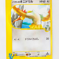 VS Series 002/141 1st Edition Faulkner's Fearow